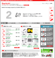 Switch! the design project by CUUSOO webサイト構築